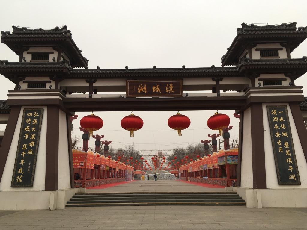 汉城湖正门