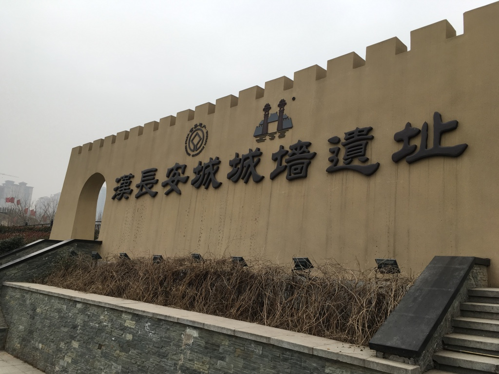 长安城墙东南角遗址